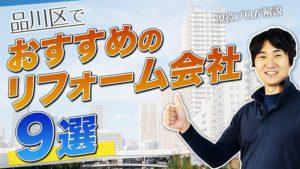 口コミで選ぶ!品川区で評判のおすすめ人気リフォーム会社9選