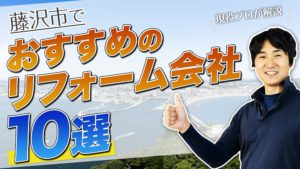 口コミで選ぶ!藤沢市で評判のおすすめ人気リフォーム会社10選