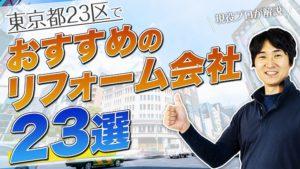 口コミで選ぶ!東京都23区で評判のおすすめ人気リフォーム会社23選
