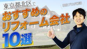 口コミで選ぶ!東京都北区で評判のおすすめ人気リフォーム会社10選