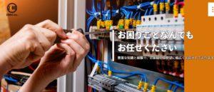 亀岡市で評判の電気工事・リフォーム会社「ゼロ(ZERO)」