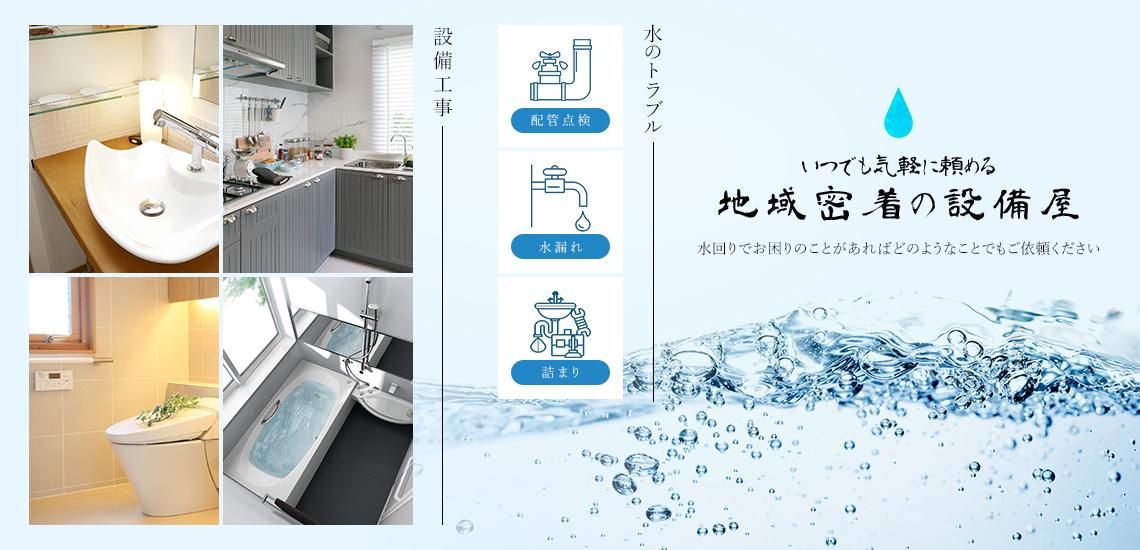 右京区で評判の水道工事・リフォーム会社「廣瀬水道設備工業所」