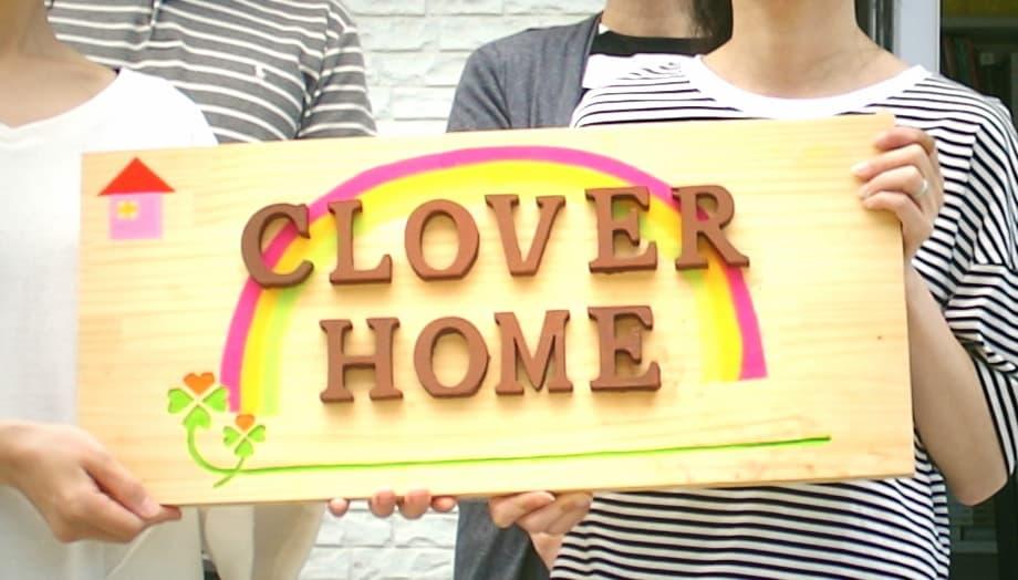 小平市で評判の一級建築士が率いるリフォーム会社「クローバーホーム」