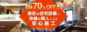 京都でマンションのリフォームなら、みやこリフォームがおすすめ!